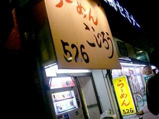 090419_こじろうラーメンIMGP5872_R.jpg