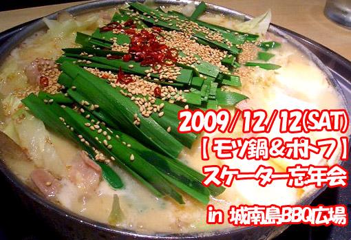 モツ鍋20091212.jpg