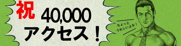 40000hit.jpg