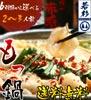 モツ鍋_a.jpg