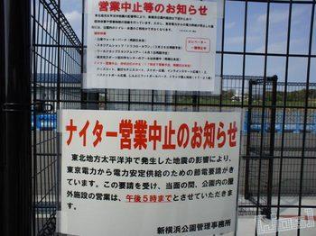 20100410_新横浜スケートパークDSC02172.jpg